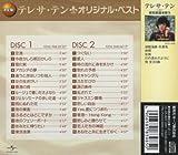 決定盤 テレサ・テン オリジナルベスト CD2枚組 2CD-435 画像