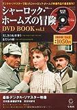 シャーロック・ホームズの冒険 DVD BOOK vol.1  (宝島MOOK)