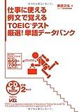 仕事に使える例文で覚えるTOEICテスト厳選!単語データバンク (CD book)