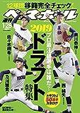 週刊ベースボール 2019年 01/28号 [雑誌] 画像