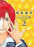 ガキホス 2巻 (ヤングキングコミックス)