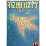 夜間飛行 (河出文庫―文芸コレクション)