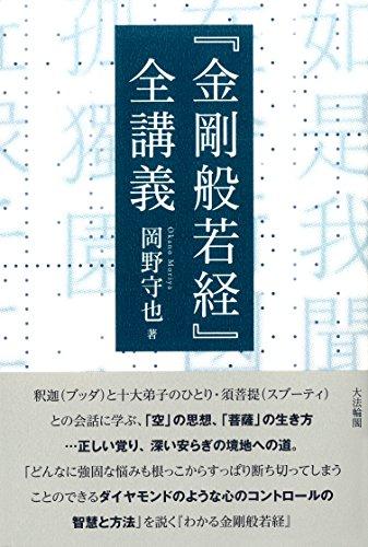 『金剛般若経』全講義