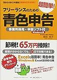 【2012-2013年度版】フリーランスのための超簡単!青色申告 (事業所得用・申告ソフト付/Windows版)