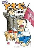 団地ともお(30) (ビッグコミックス)
