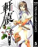 軒猿 5 (ヤングジャンプコミックスDIGITAL)