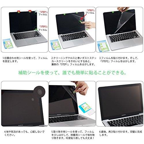 LENTION 液晶保護プロテクター 12インチMacBook用液晶保護フィルム