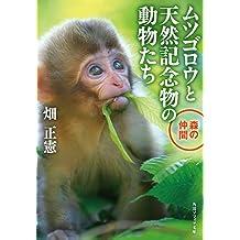 ムツゴロウと天然記念物の動物たち 森の仲間 (角川ソフィア文庫)