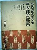 現代国民文学全集〈第12巻〉大仏次郎集 (1957年)