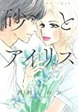 砂とアイリス 2 (愛蔵版コミックス)