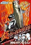 全シーバス対応型 シーバス完全捕獲マニュアル 「炎のシーバスゲリラ」 [DVD]