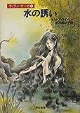 水の誘い (ハヤカワ文庫 FT 63―ウィラン・サーガ 2)