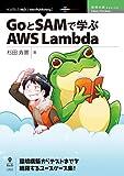 GoとSAMで学ぶAWS Lambda (技術の泉シリーズ(NextPublishing)) 画像