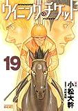 ウイニング・チケット(19) (ヤンマガKCスペシャル)