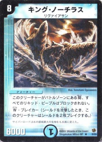 デュエルマスターズ 《キング・ノーチラス》 DM02-009-R 【クリーチャー】