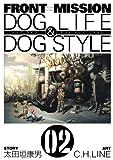 FRONT MISSION DOG LIFE & DOG STYLE2巻 (デジタル版ヤングガンガンコミックス)
