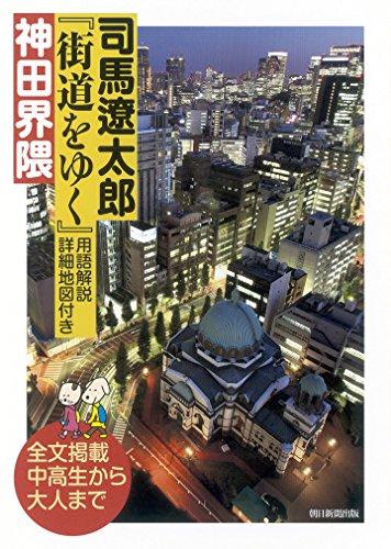 司馬遼太郎『街道をゆく』【用語解説・詳細地図付き】神田界隈
