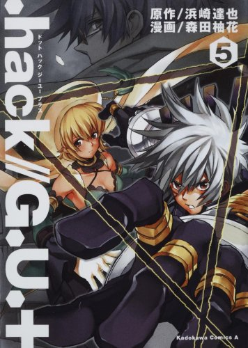 .hack//G.U.+ (5) (角川コミックス・エース 158-5)の詳細を見る