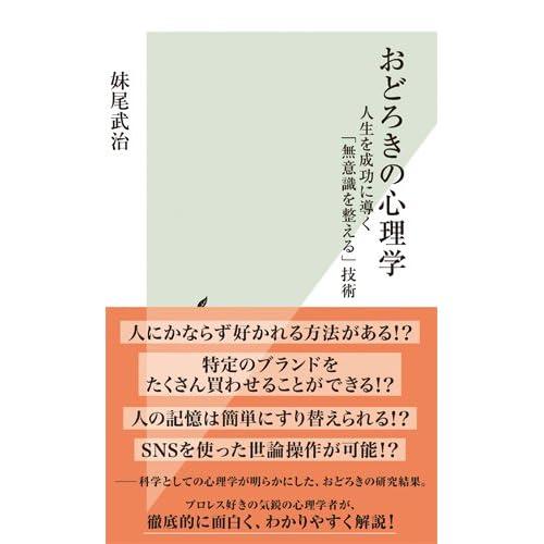 おどろきの心理学 人生を成功に導く「無意識を整える」技術 (光文社新書)