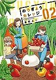 のうぎょうカレッジ 2 (芳文社コミックス)