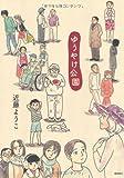 ゆうやけ公園 / 近藤ようこ のシリーズ情報を見る