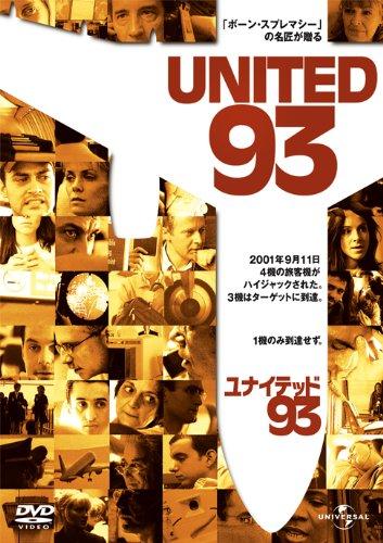 ユナイテッド93 [DVD]