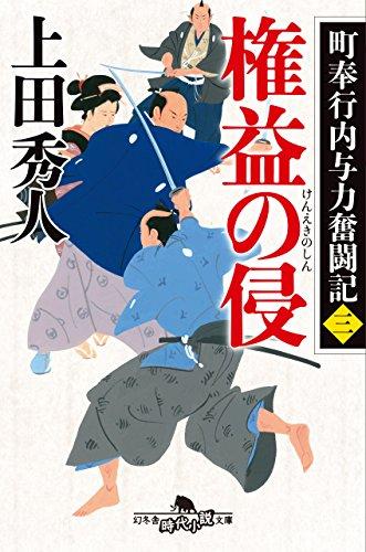 『町奉行内与力奮闘記三 権益の侵 (幻冬舎時代小説文庫)』のトップ画像