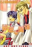 Noodle Shop Affair 1
