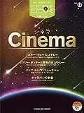 STAGEA・EL エレクトーン&エレクトーン Vol.12 (中級~上級)シネマ