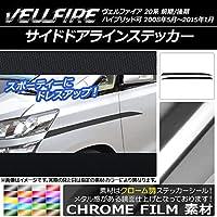 AP サイドドアラインステッカー クローム調 トヨタ ヴェルファイア 20系 前期/後期 ハイブリッド可 シルバー AP-CRM703-SI 入数:1セット(4枚)