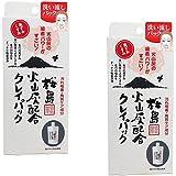 【まとめ買い】ユゼ 火山灰配合クレイパック 130g【×2個】