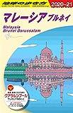 D19 地球の歩き方 マレーシア ブルネイ 2020~2021