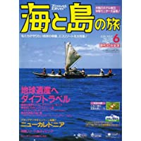 海と島の旅 2007年 06月号 [雑誌]