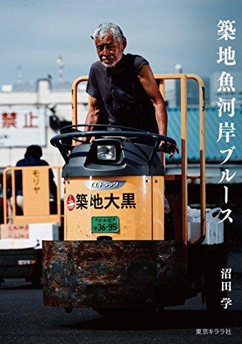 築地魚河岸ブルース / 沼田 学