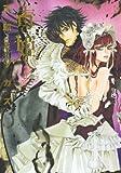 毒姫(3) (Nemuki+コミックス)