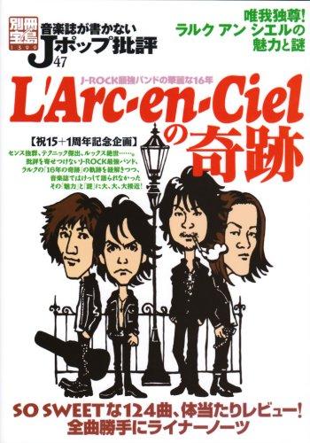 音楽誌が書かないJポップ批評 47 L'Arc-en-Cielの奇跡(別冊宝島 1399)の詳細を見る