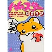 ハムスター飼育日記 1 (あおばコミックス 41 動物シリーズ)