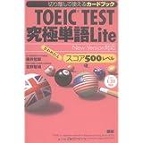 TOEIC TEST究極単語(きわめたん)Liteスコア500レベル (切り離して使えるカードブック)