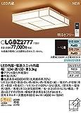 Panasonic(パナソニック) 和風LEDシーリングライト 調光・調色タイプ 適用畳数:~10畳 ※5年保証※ LGBZ2777