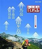 にっぽん百名山  中部・日本アルプスの山3 [DVD]