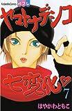 ヤマトナデシコ七変化 完全版(7) (別冊フレンドコミックス)