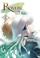 Rewrite:SIDE-TERRA 第04巻