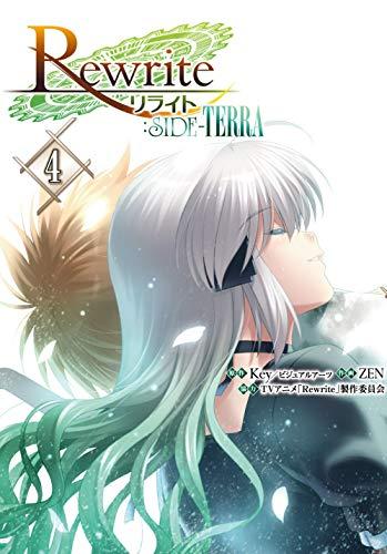 [画像:Rewrite:SIDE-TERRA(4) (電撃コミックスNEXT)]