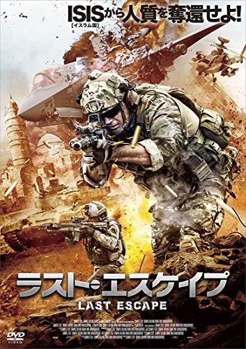 ラスト・エスケイプ [DVD]
