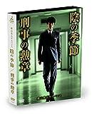 横山秀夫サスペンス「陰の季節」「刑事の勲章」[DVD]