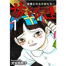 サバイバー~破壊される子供たち~分冊版 1話 (まんが王国コミックス)