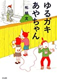 ゆるガキあやちゃん (ぶんか社コミックス) 画像