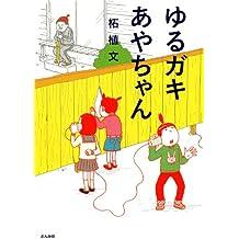 ゆるガキあやちゃん (ぶんか社コミックス)