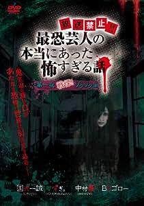 『放送禁止! !  最恐芸人の本当にあった怖すぎる話』 第一夜 戦慄! ゾクゾク編 [DVD]