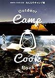 絶対作ってみたくなる みんなのキャンプ飯 画像